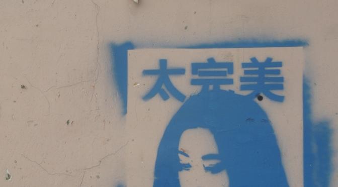 Le Street art à Shanghai : Street art dans les rues ou Street art dans les galeries? Où en est le sens?